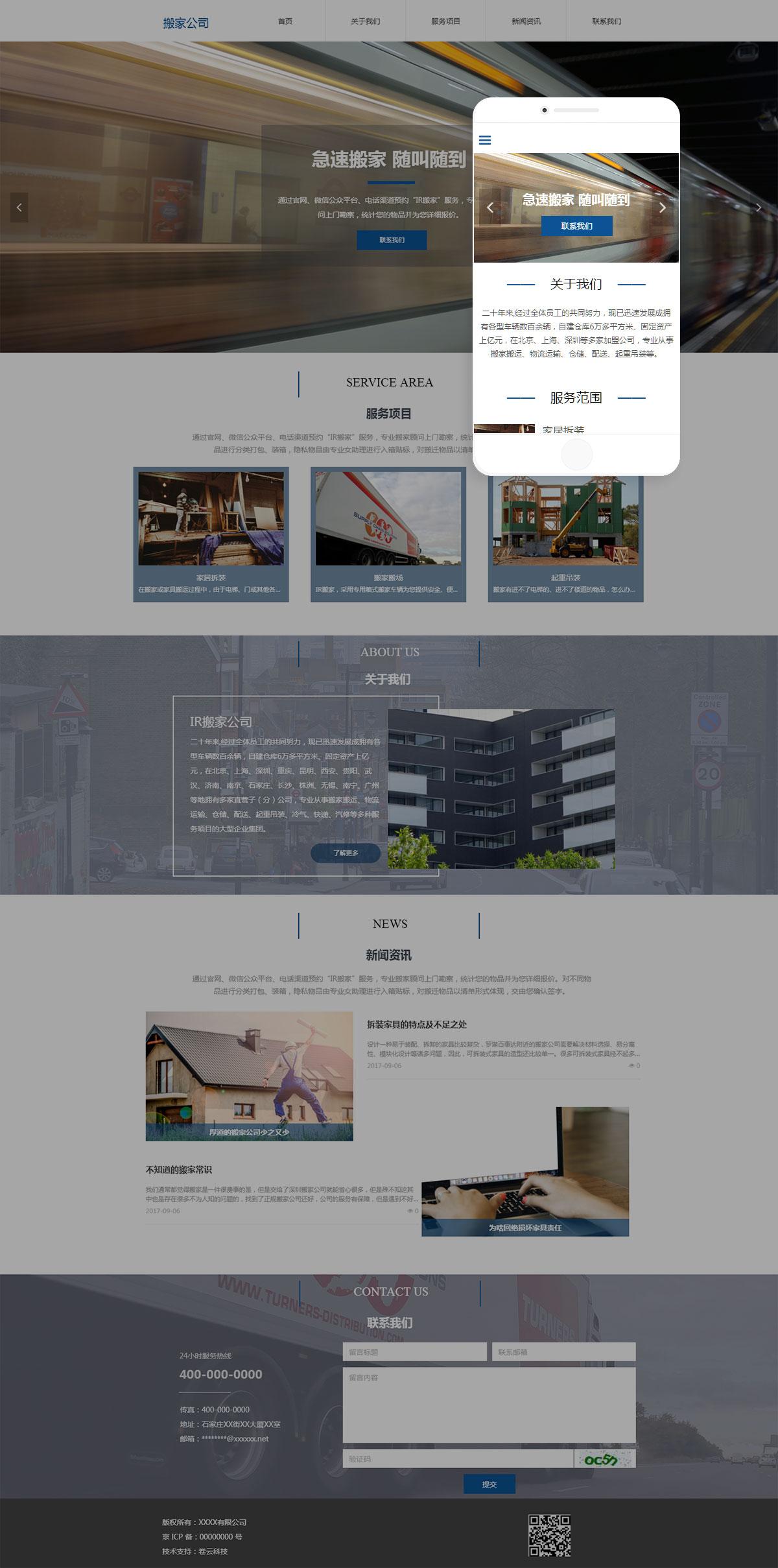 搬家公司网站项目案例