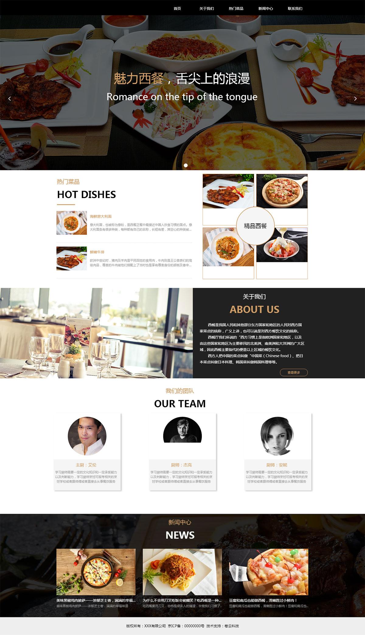 西餐餐馆网站(餐饮企业)案例