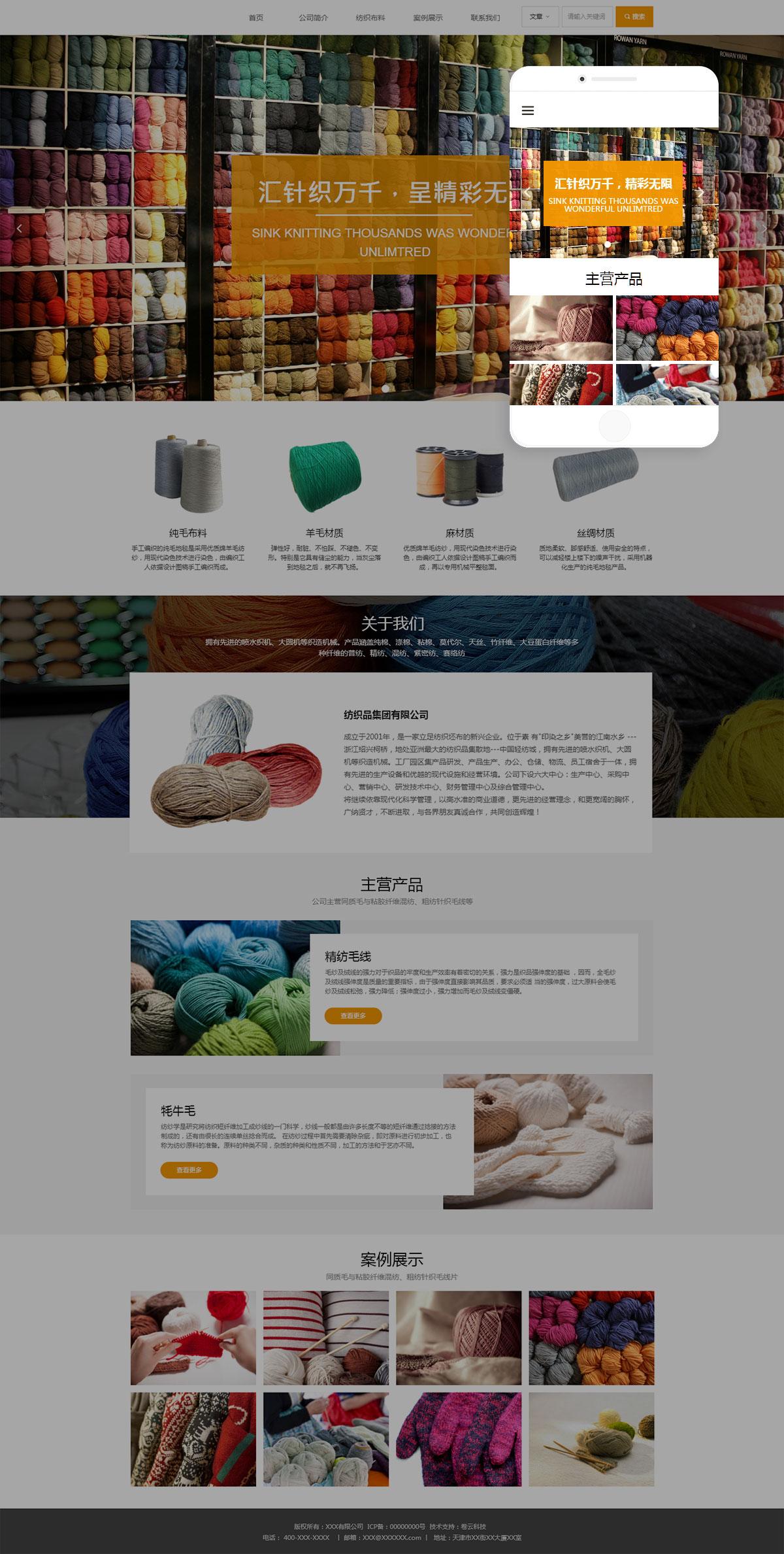针织纺织品集团手机微端网站案例