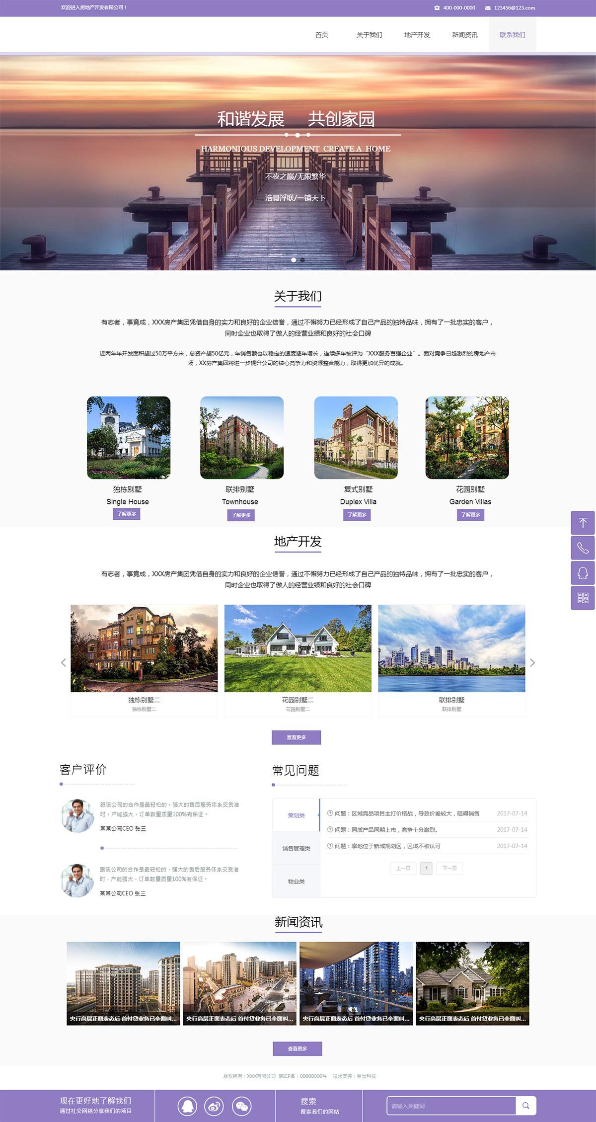 别墅房地产开发公司网站案例