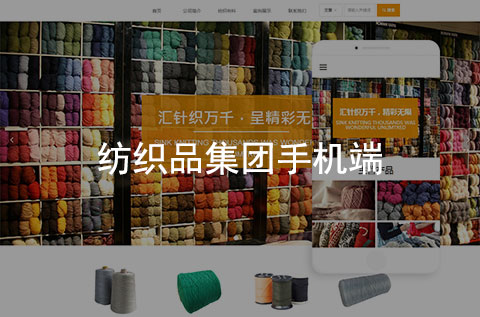 针织纺织品集团网站