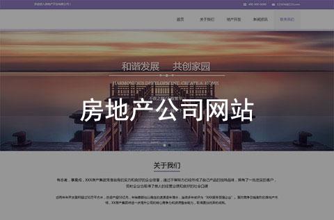 别墅房地产开发公司网站