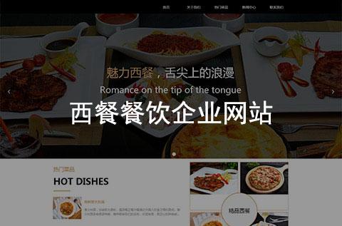 西餐餐馆网站(餐饮企业)