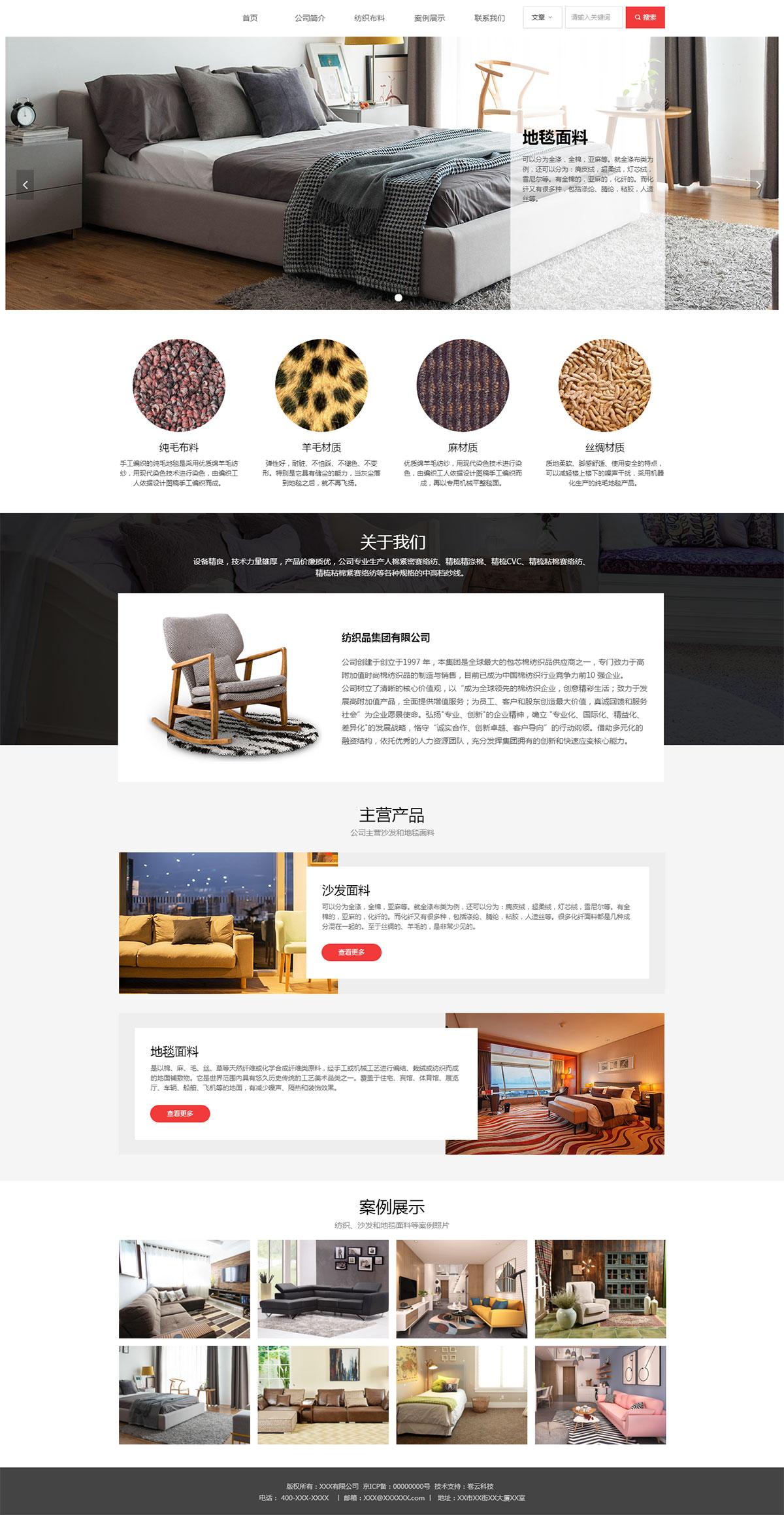 纺织品企业网站案例_卷云科技