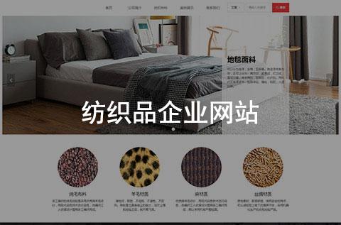 纺织品企业网站