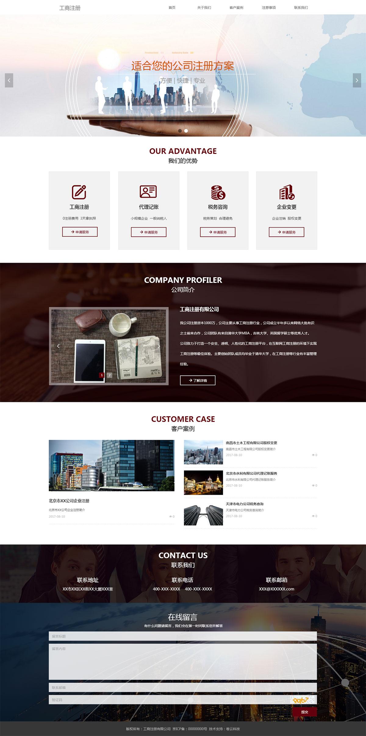 工商注册公司网站案例-卷云科技