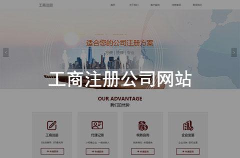 工商注册公司网站