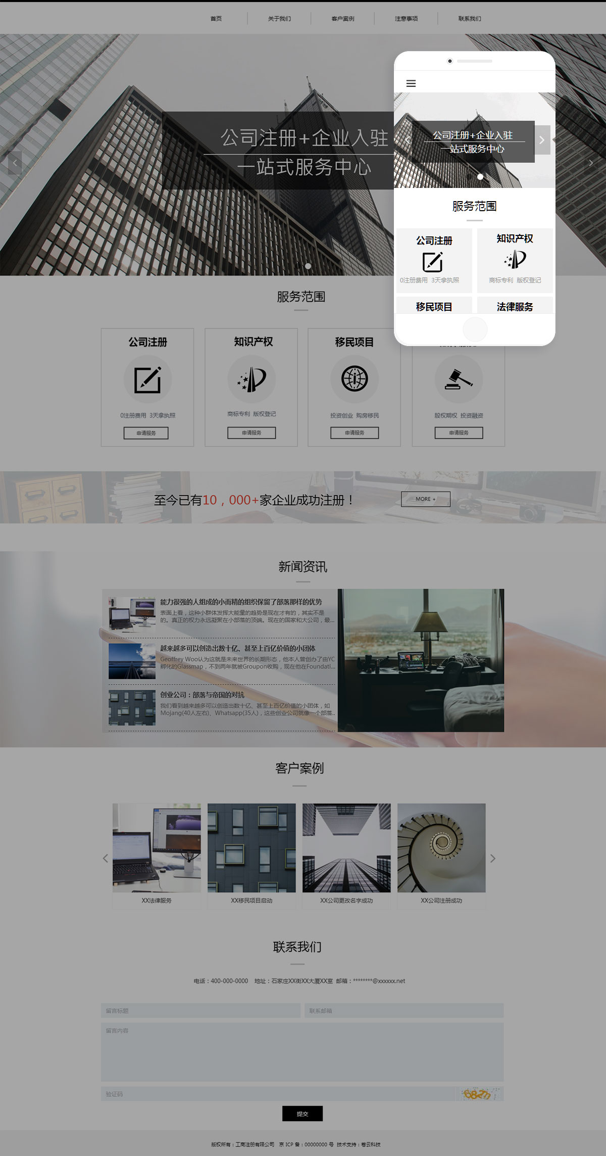 工商注册公司网站案例(黑白简约风格)-卷云科技