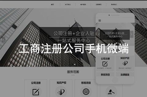 工商注册公司手机网站(黑白简约风格)
