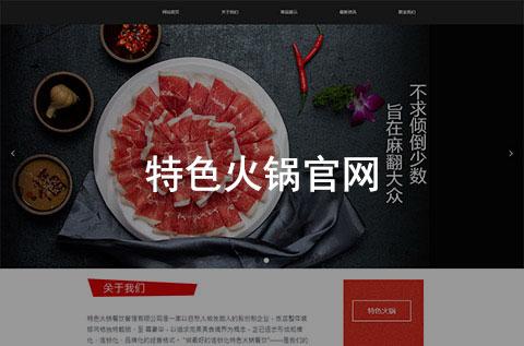 特色火锅餐饮企业官网
