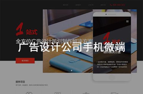 广告设计公司官网手机微信端