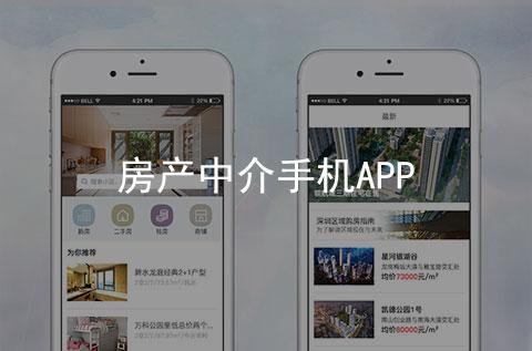 房地产二手房租房APP_手机APP案例
