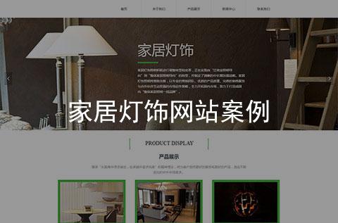 家居灯饰照明企业官网案例(企业网站案例)