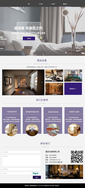 酒店住宿企业网站案例(卷云科技)