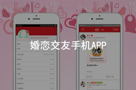婚恋交友手机APP案例(婚恋行业APP)