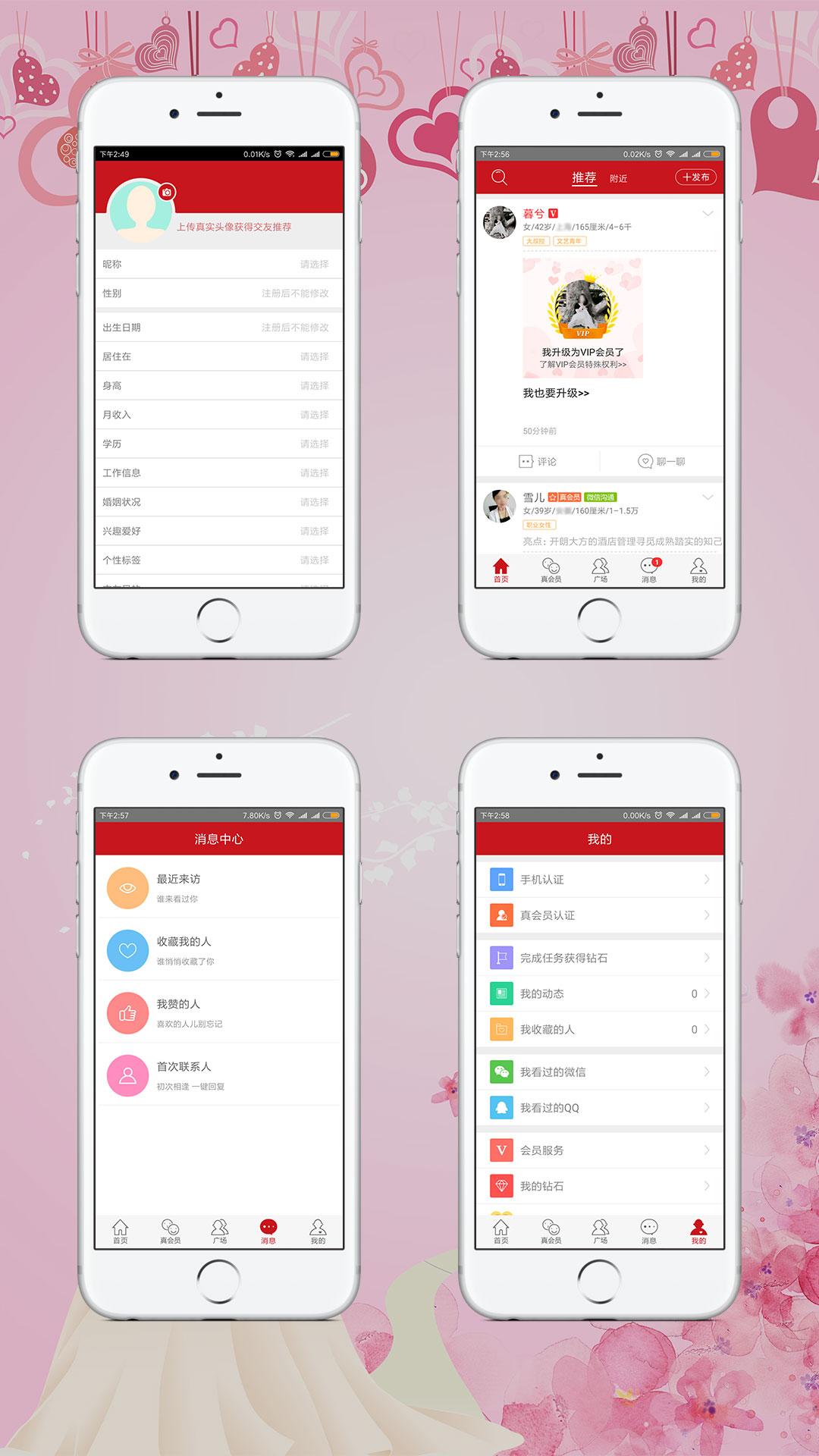 婚恋交友手机APP案例,婚恋行业APP(卷云科技)