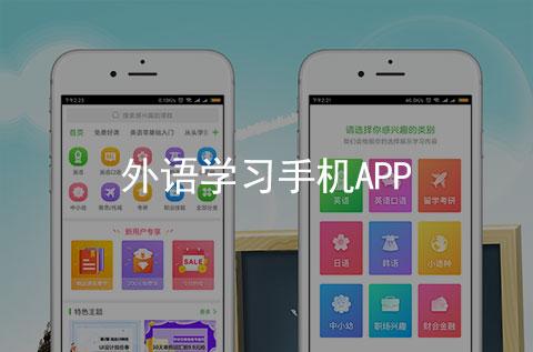 外语学习手机APP案例(外语培训行业APP)