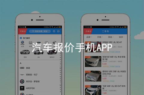 汽车报价手机APP开发案例(石家庄APP制作案例)