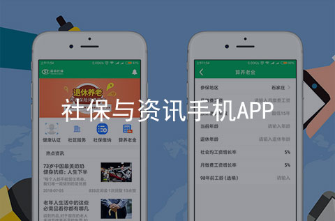 社保养老保险与新闻资讯手机APP开发案例(石家庄APP开发公司案例)