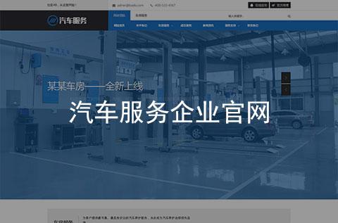 汽车服务企业官方网站建设案例(石家庄网站建设案例)