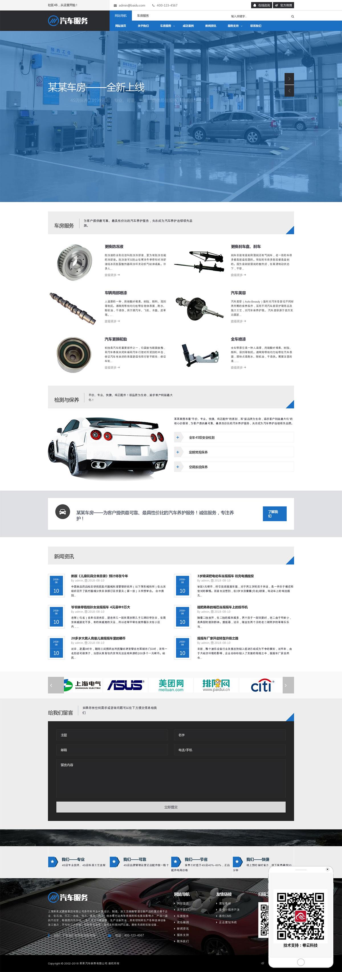 汽车服务企业网站建设案例
