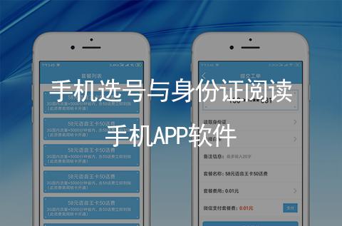 手机号码选号与身份证实名阅读识别手机APP开发(石家庄APP开发案例)_项目案例