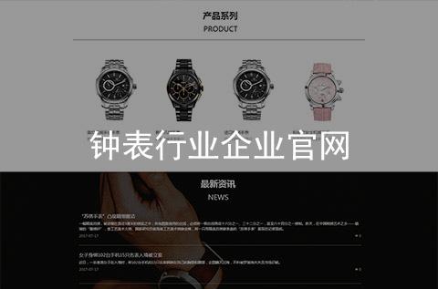 钟表行业企业官网建设(石家庄网站建设案例)