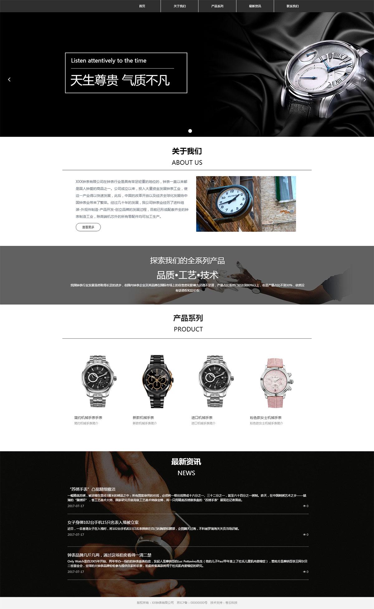 钟表行业企业官网建设案例