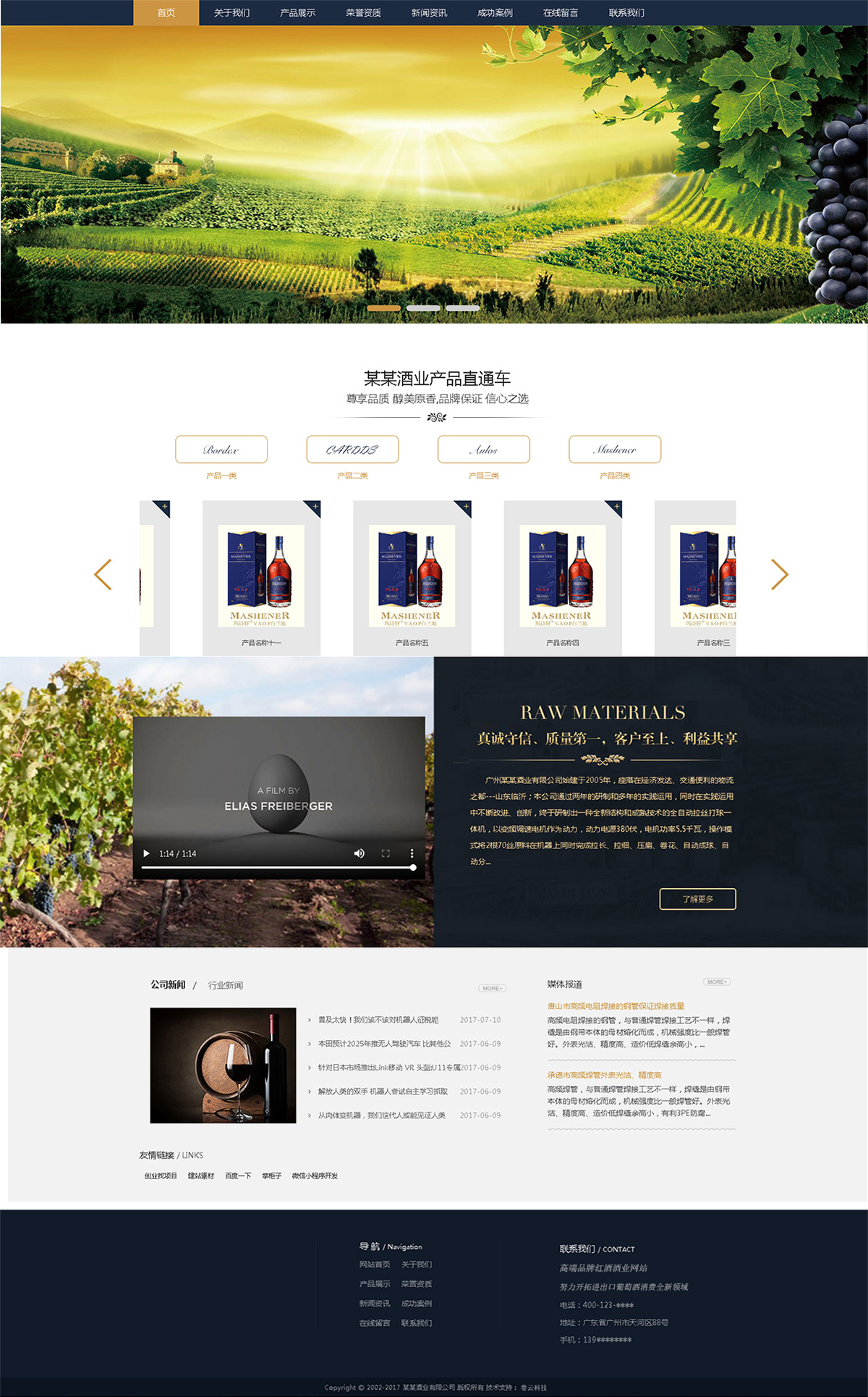 红酒网站建设案例