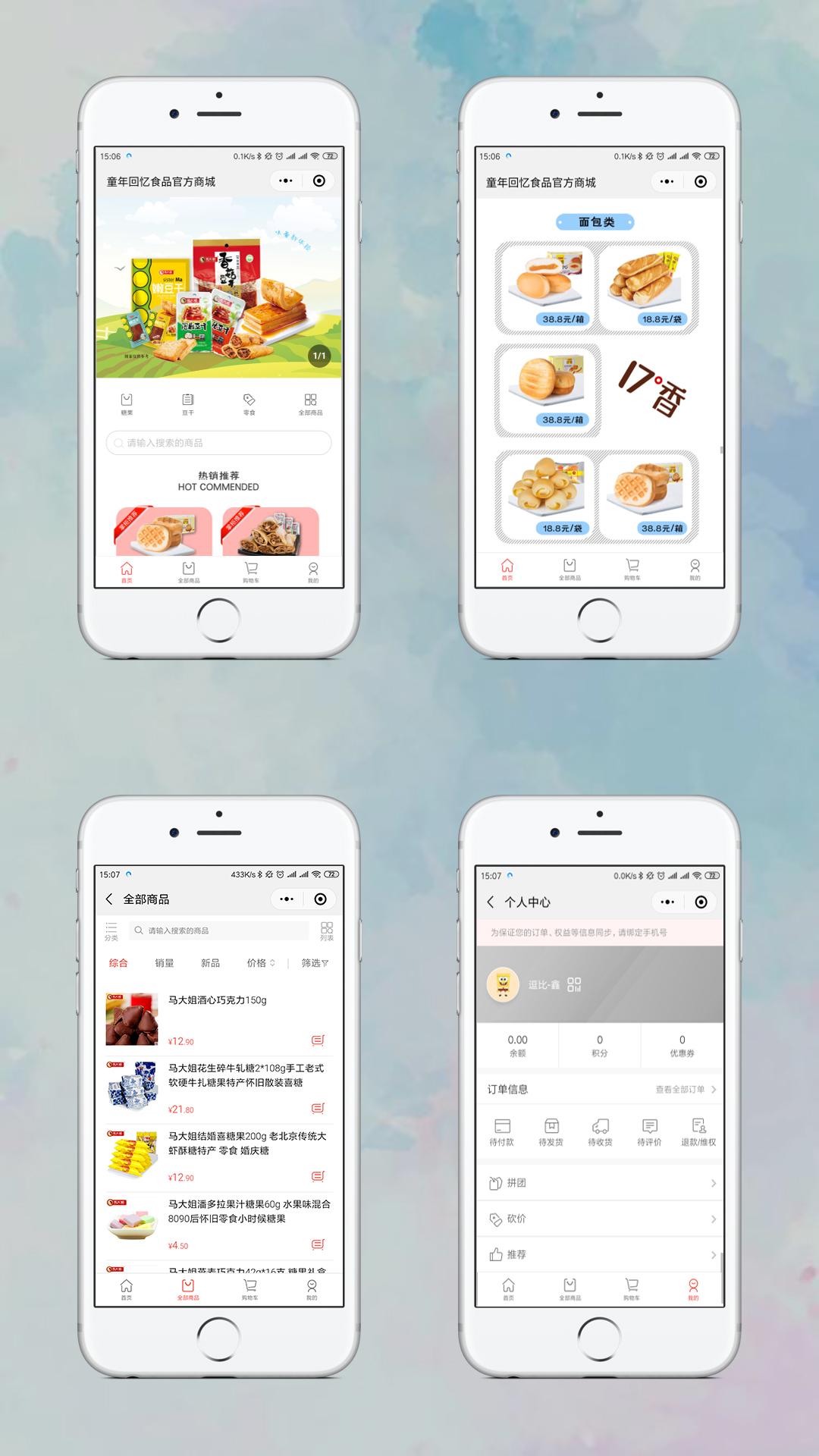 食品商城微信小程序制作案例