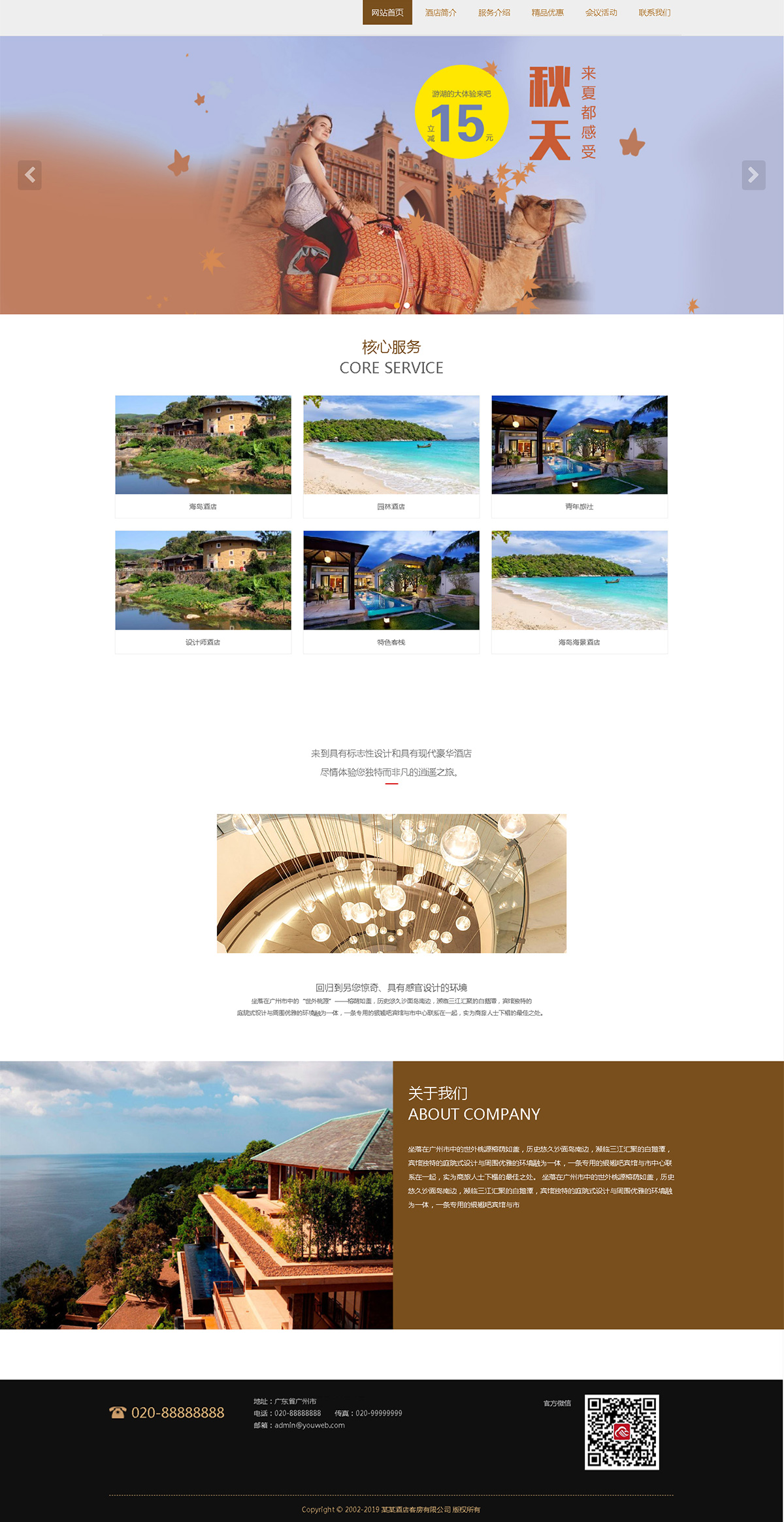 旅游酒店住宿网站建设案例