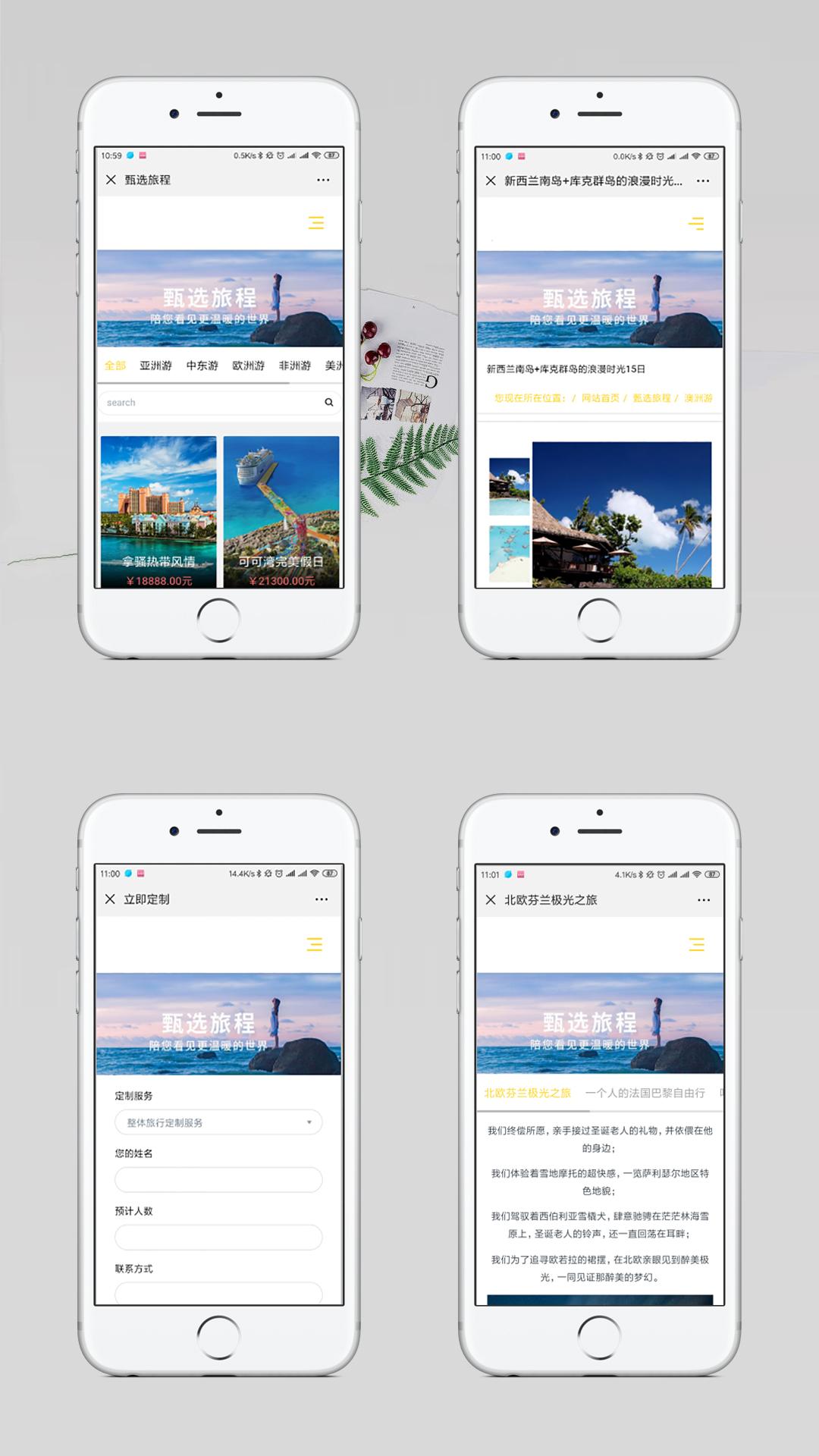 河北旅行手机网站建设案例