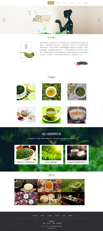 茶叶网站建设案例