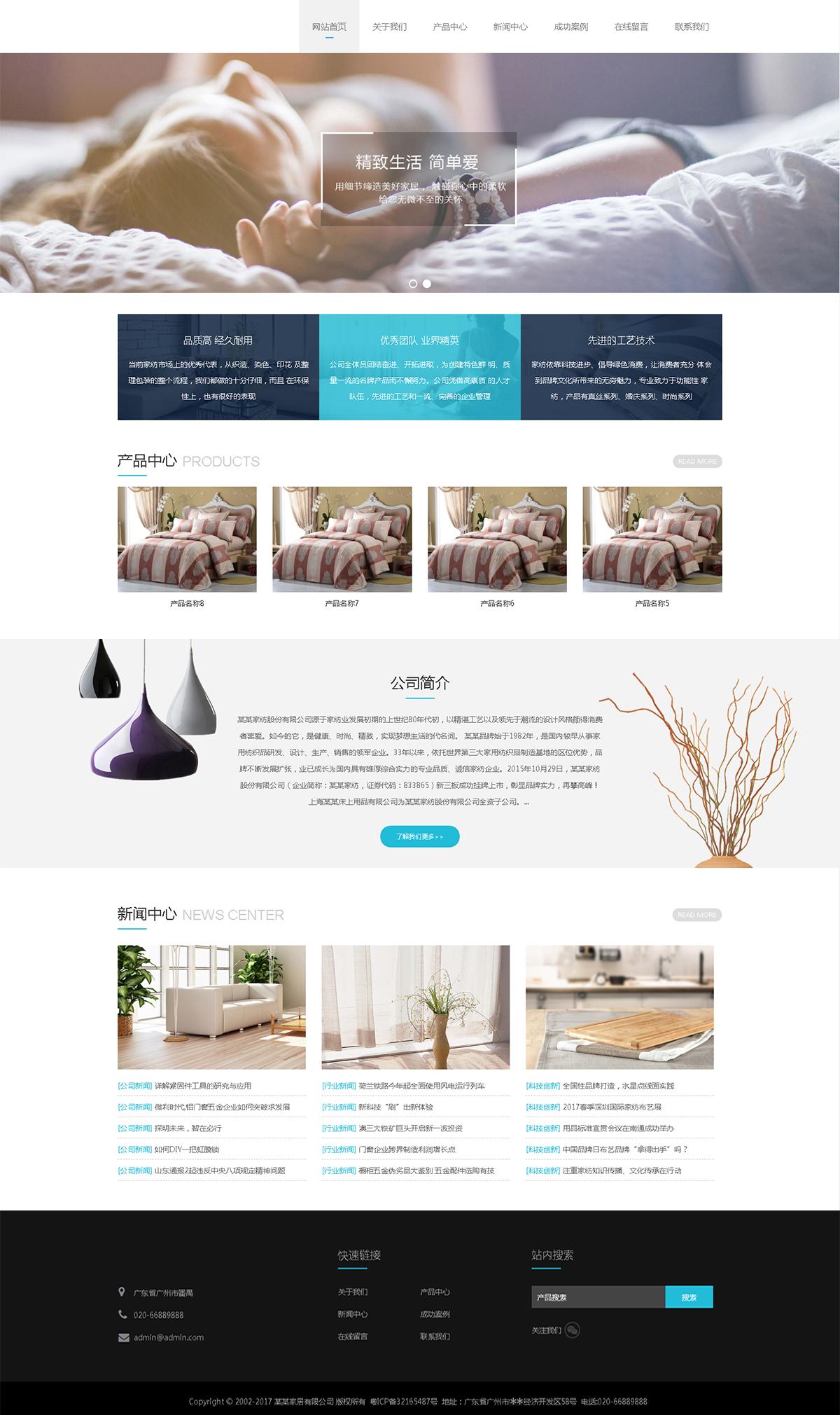 家居公司网站制作案例