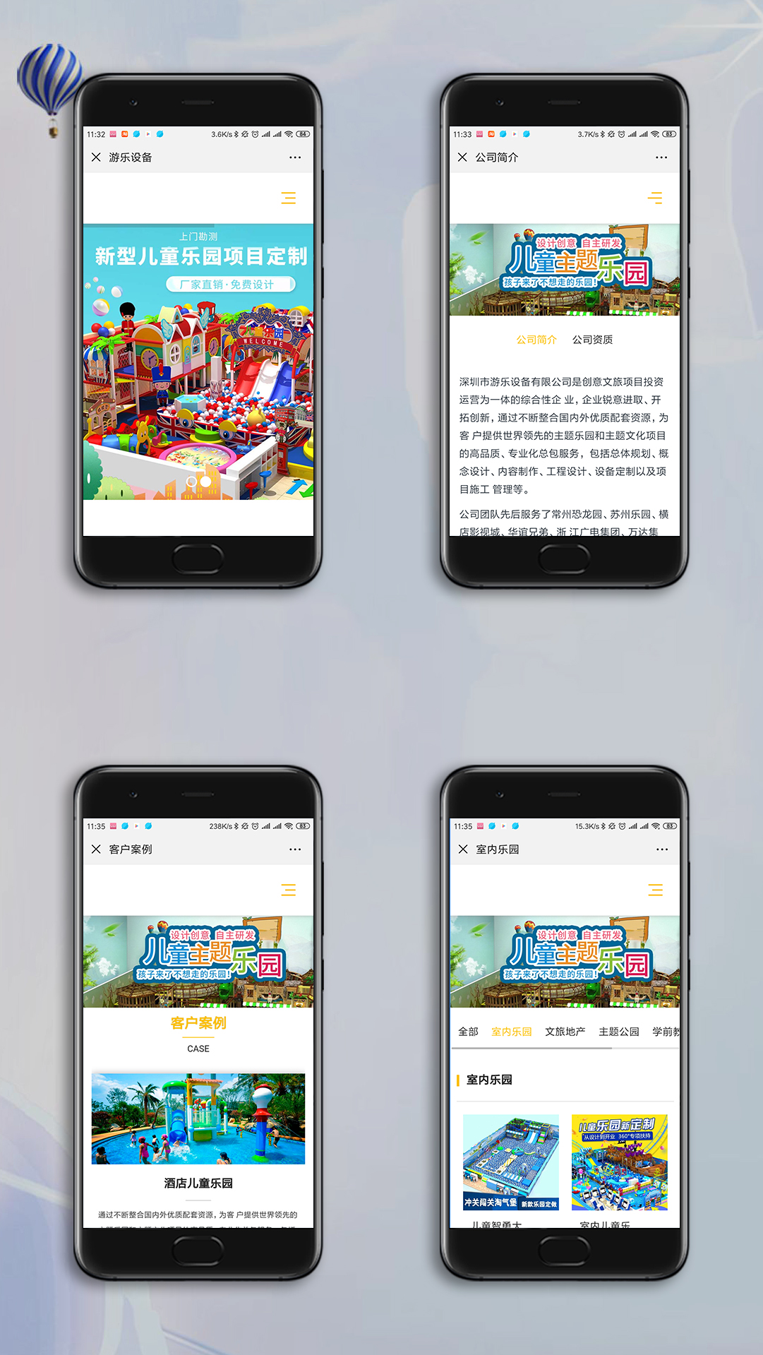 儿童游乐手机网站制作案例