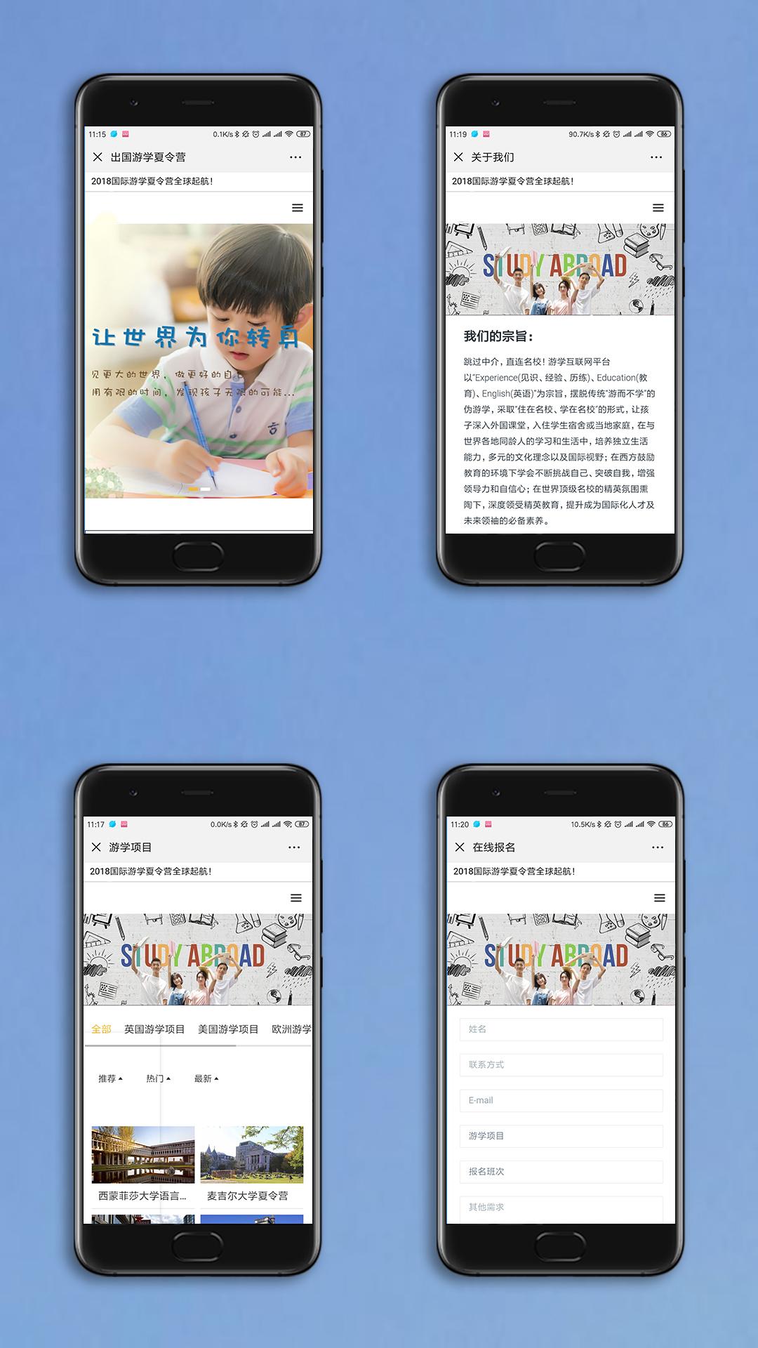 出国游学手机网站开发案例