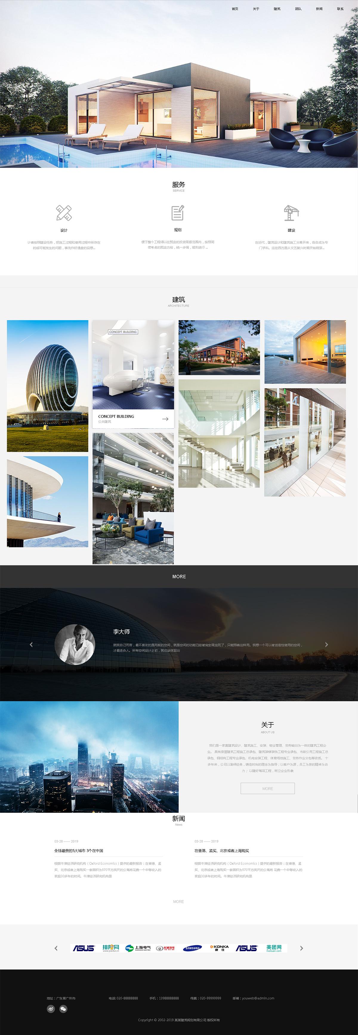 建筑公司网站建设案例
