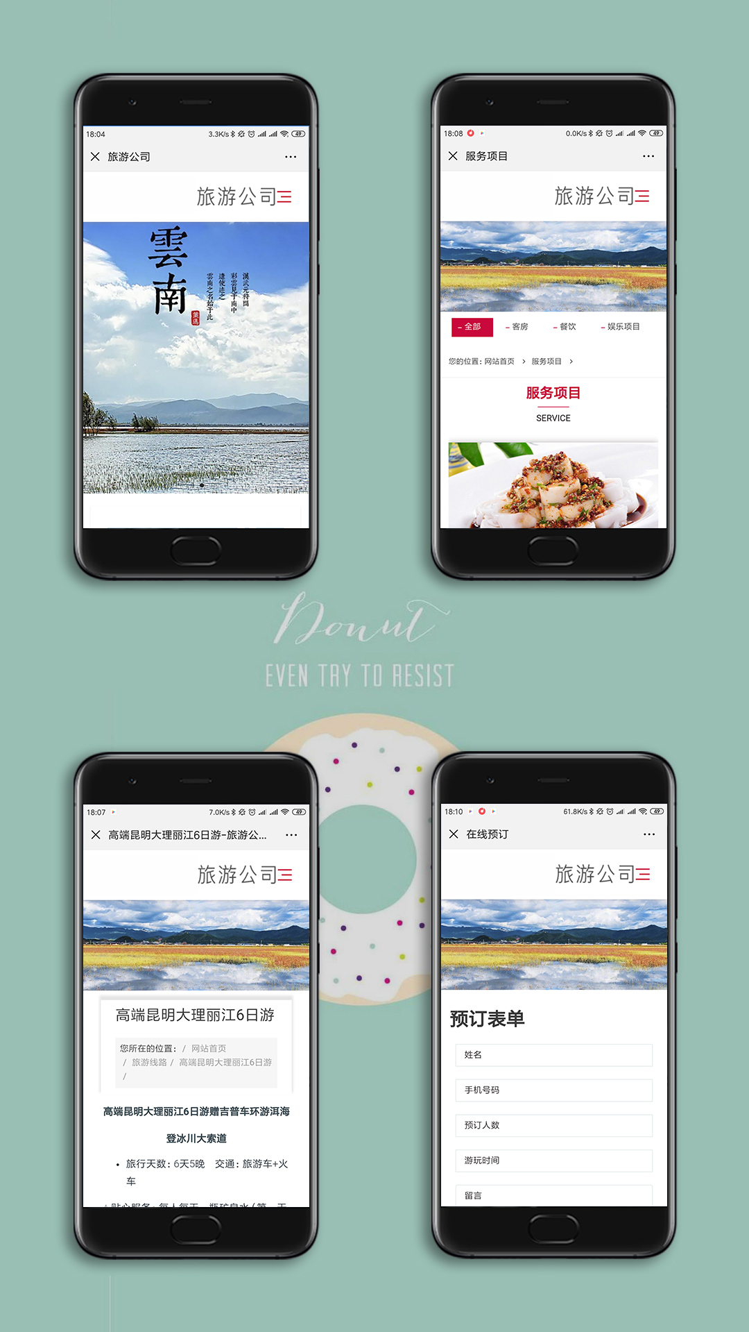 旅游手机网站建设案例