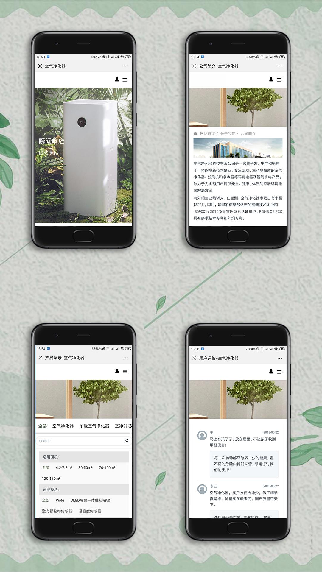空气净化器手机网站制作案例