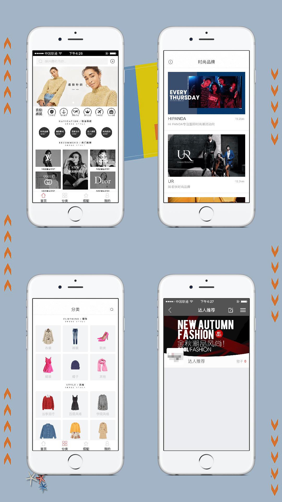 时尚品牌服装APP开发案例
