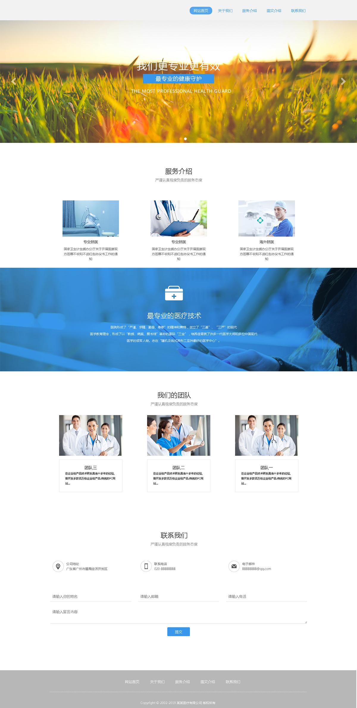 医疗网站建设案例