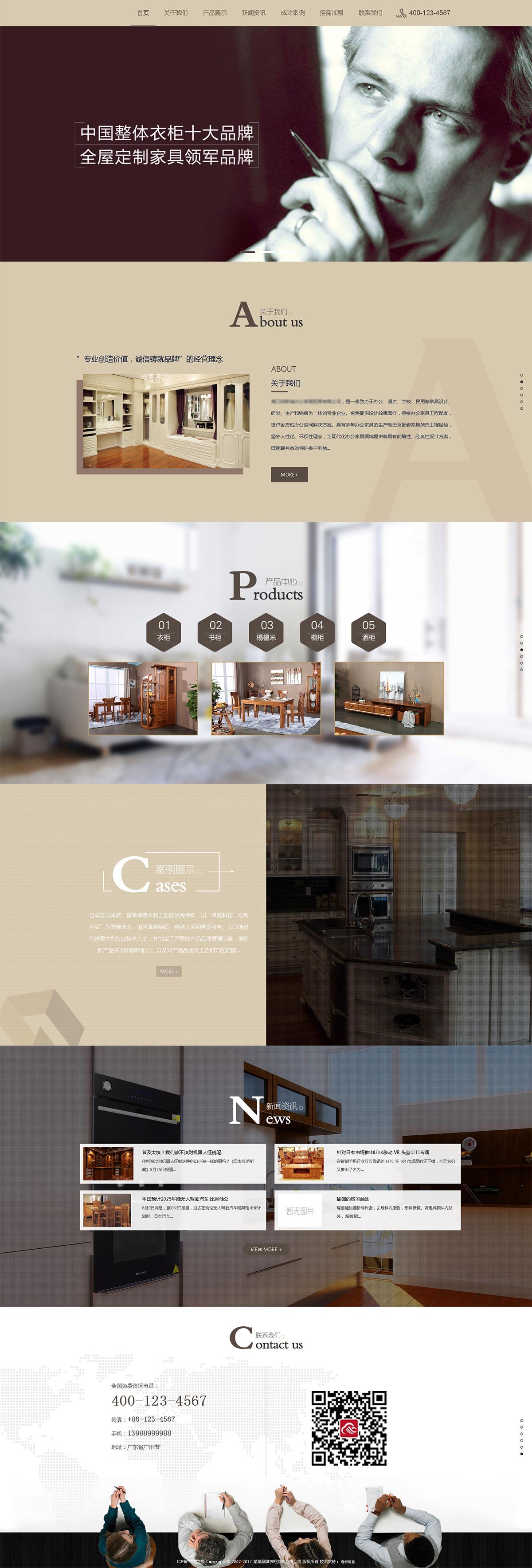 品牌家居网站制作案例