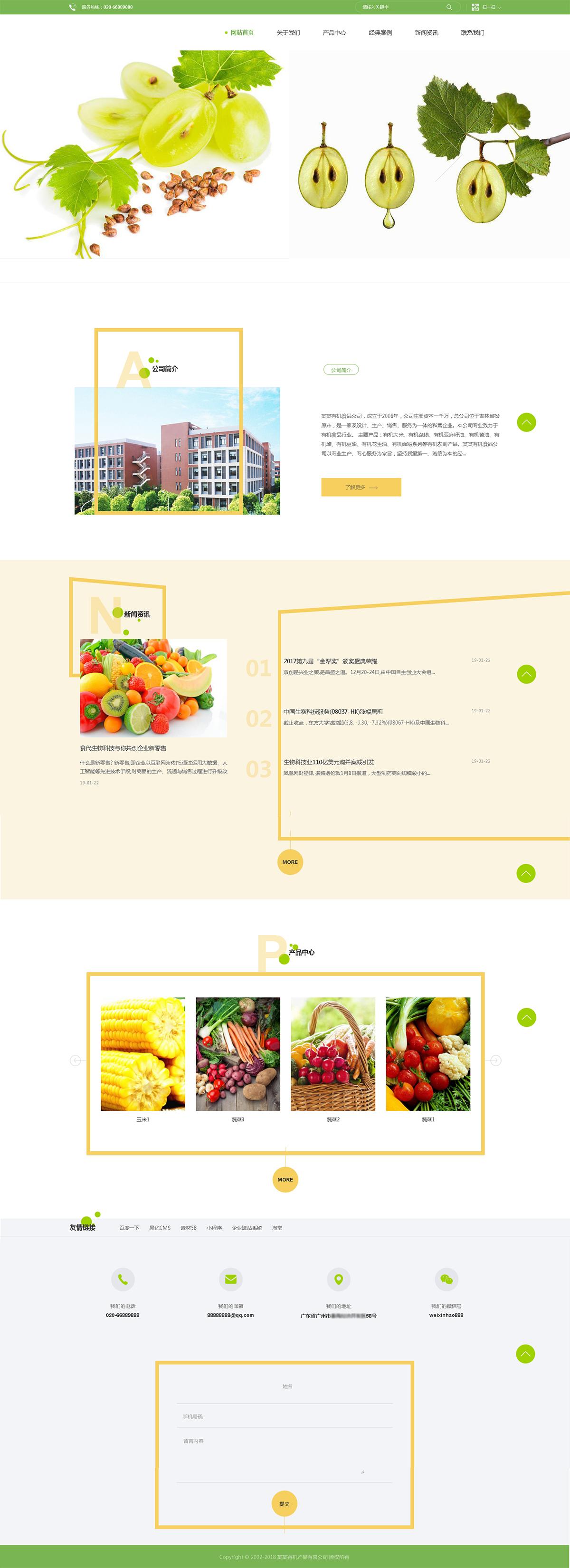 瓜果鲜蔬网站制作案例