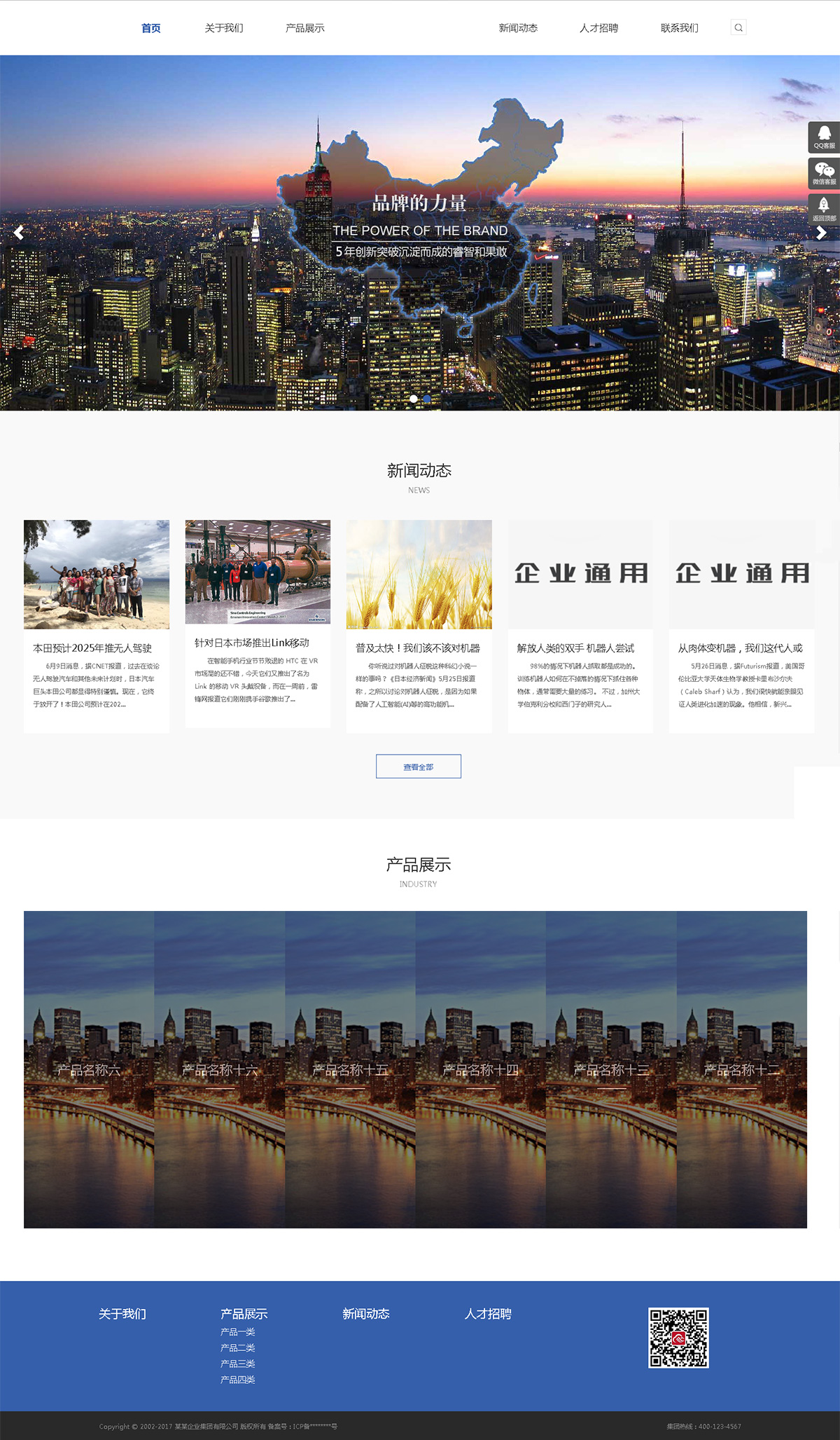 企业网站建设案例