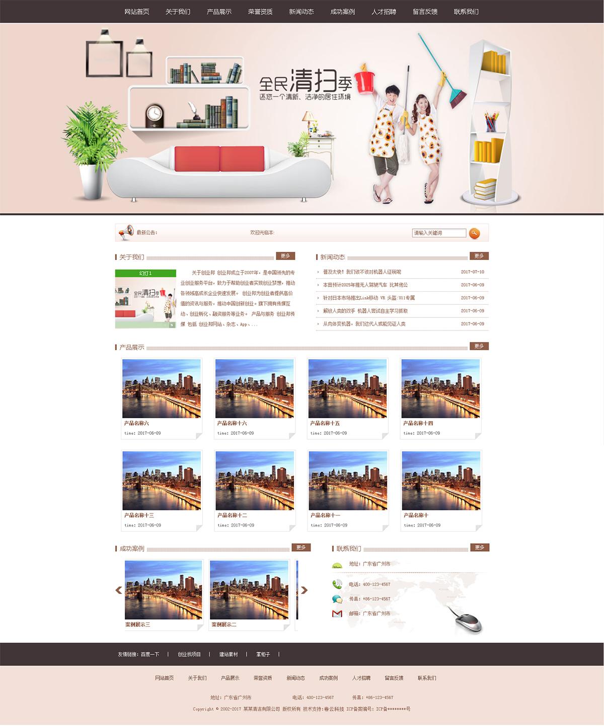 清洁服务公司网站制作案例