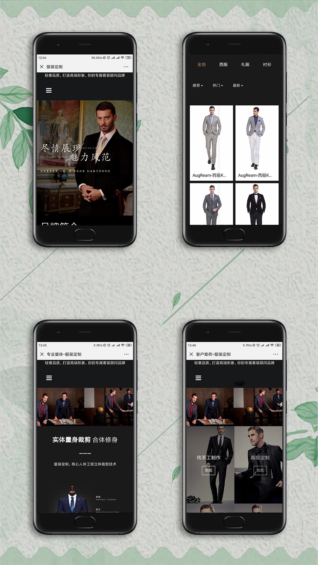 西装定制手机网站制作案例