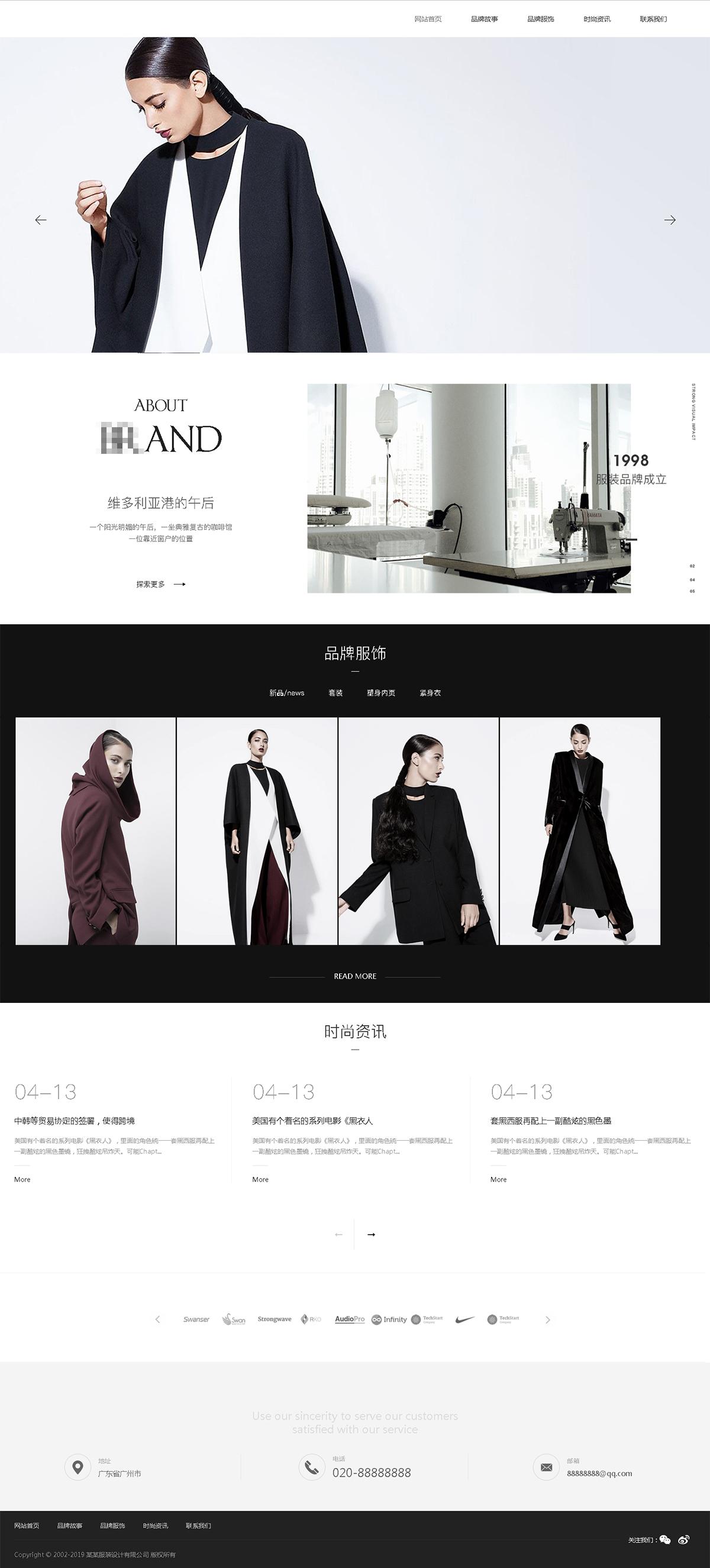 时尚品牌网站案例