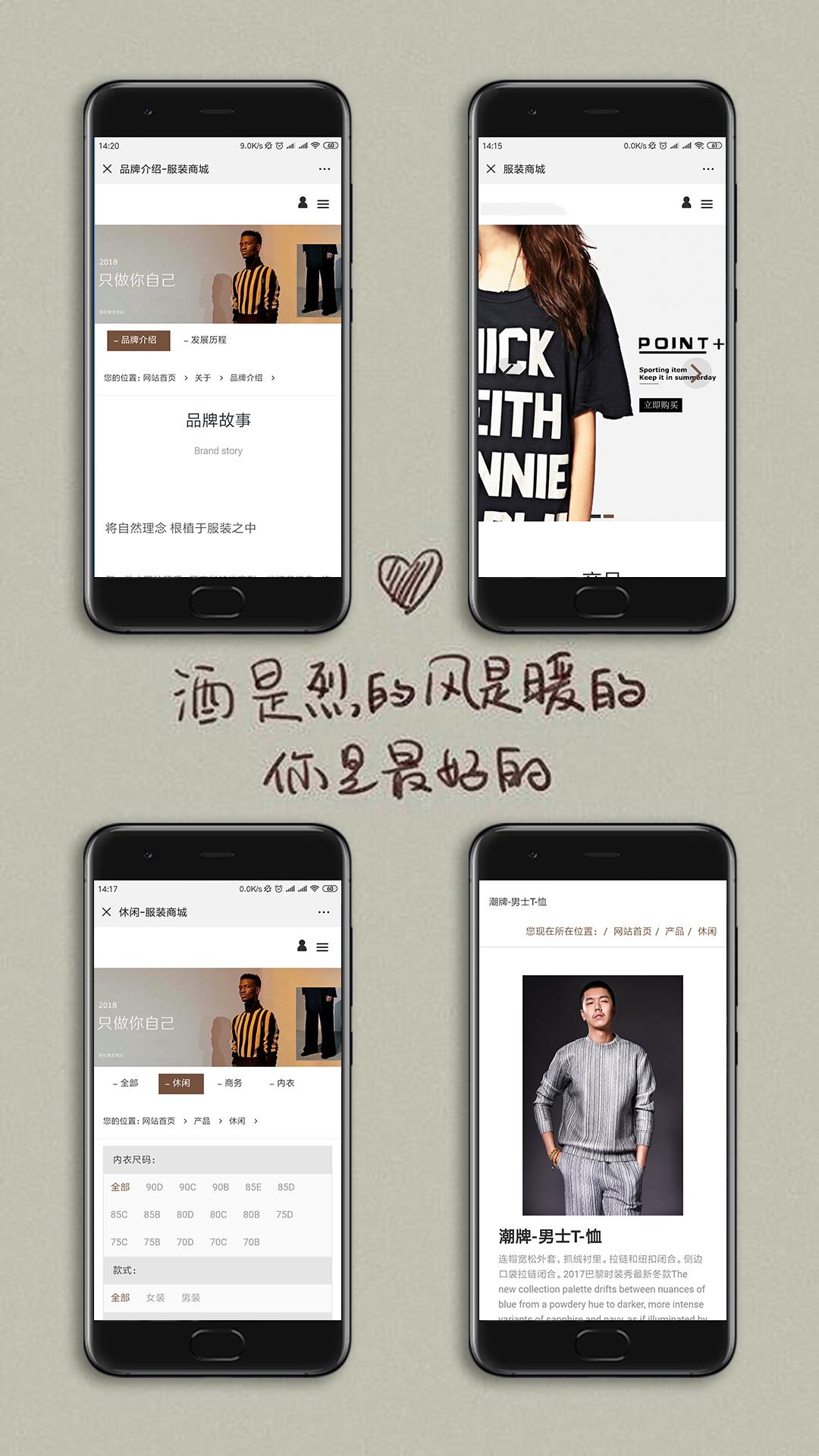 服装商城手机网站制作案例