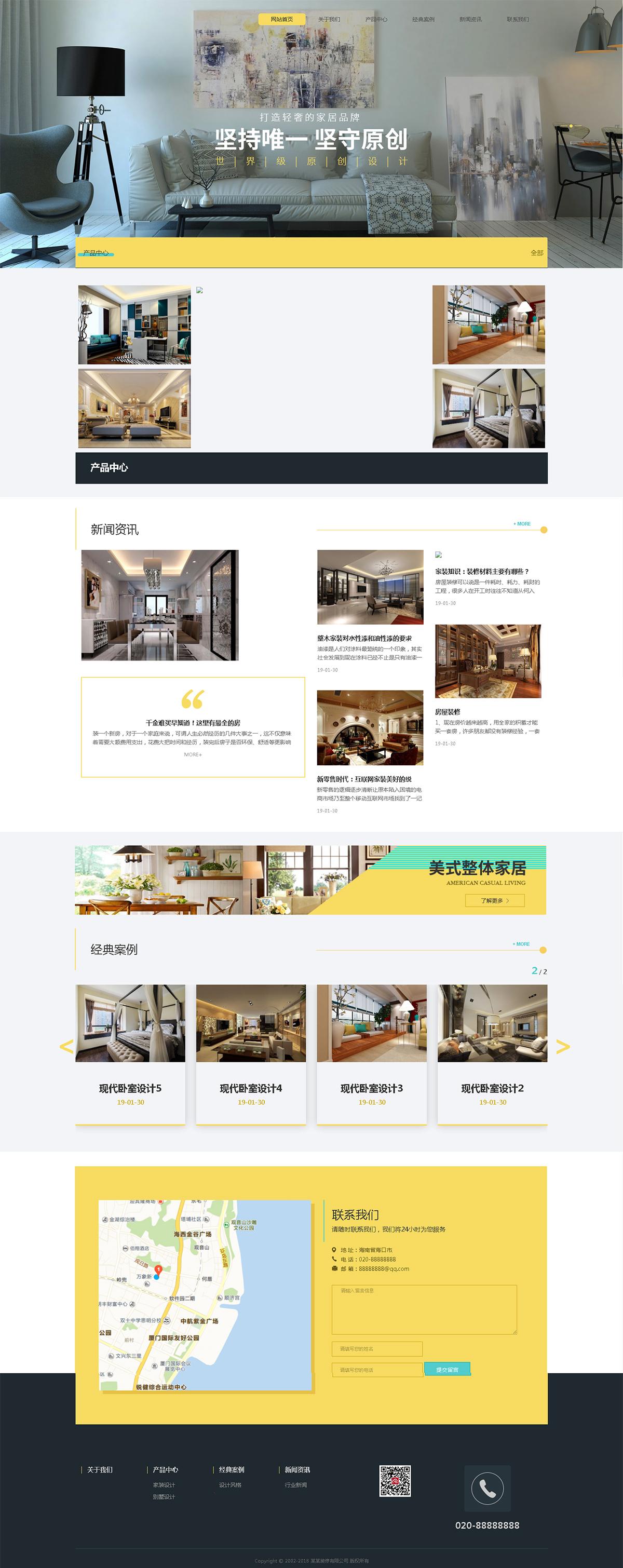 家居装修网站制作案例