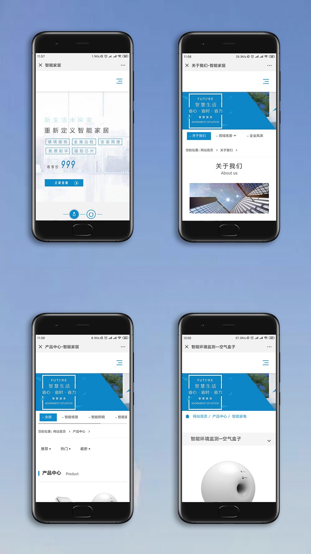 智能家居用品手机网站建设案例